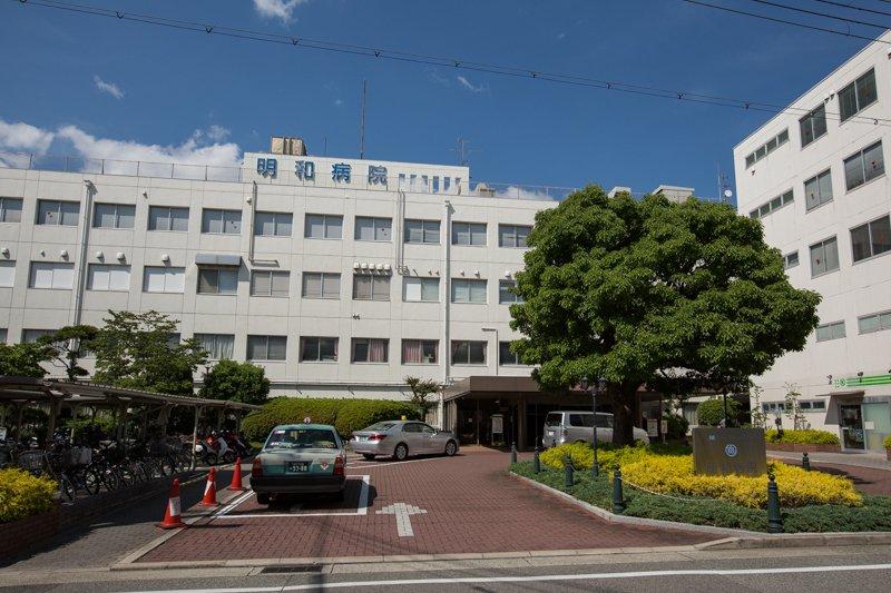 西宮 明和 病院